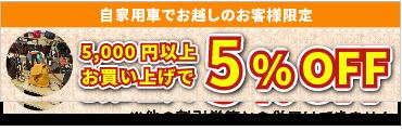 5000円以上お買い上げ5%OFF